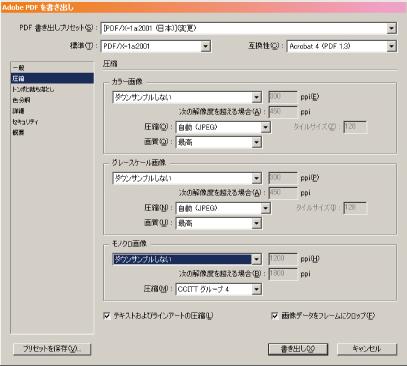 pdf カラー グレースケール 変換 mac